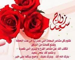 Message  d'anniversaire de mariage en arabe