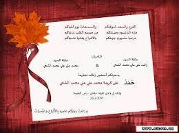 carte anniversaire de mariage en arabe